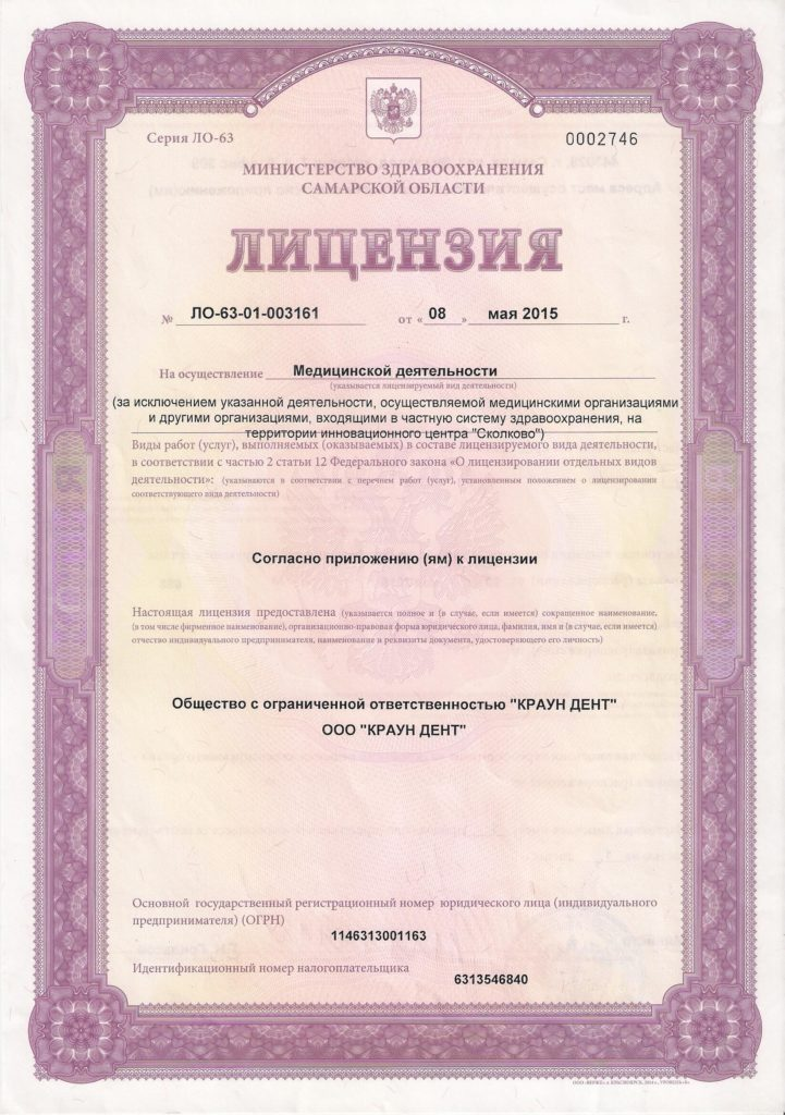 Лицензия | КРАУН ДЕНТ